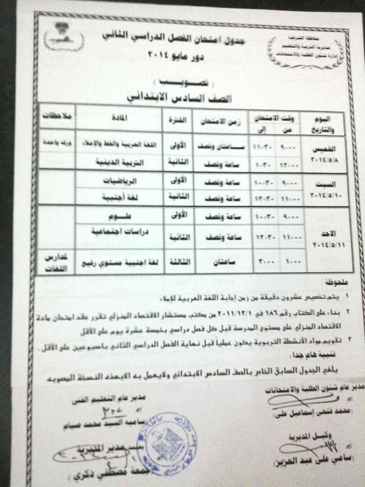 exam-eg.com_1398917597157.jpg