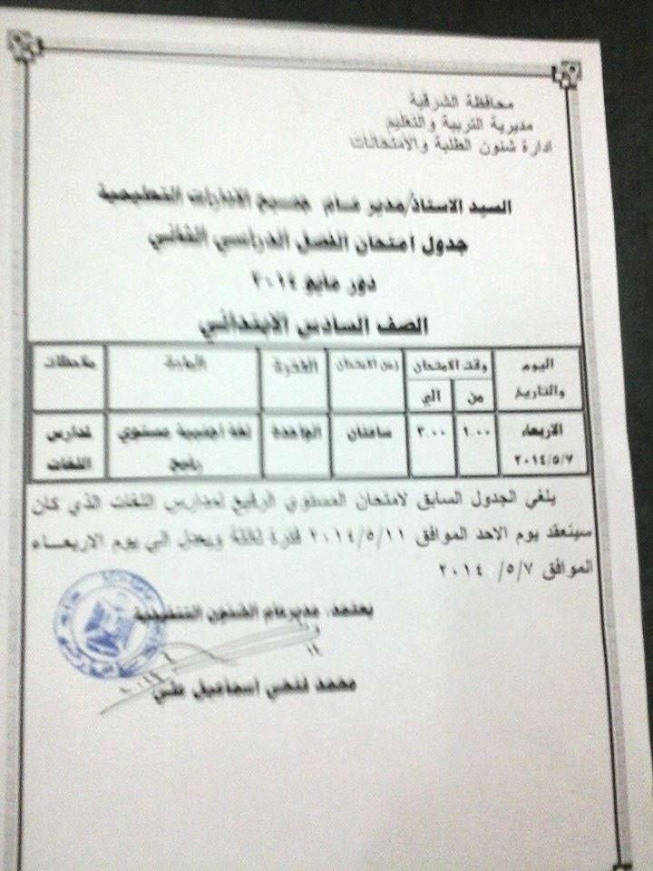 exam-eg.com_139891759716.jpg