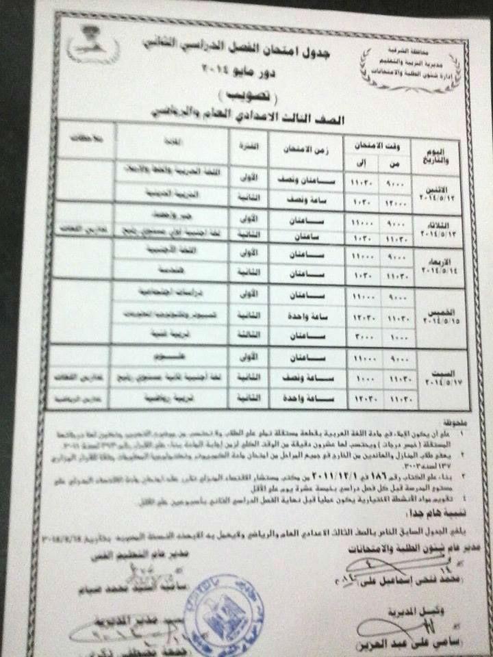exam-eg.com_1398917597219.jpg