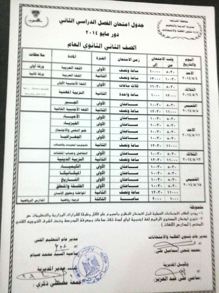 exam-eg.com_13989175972711.jpg