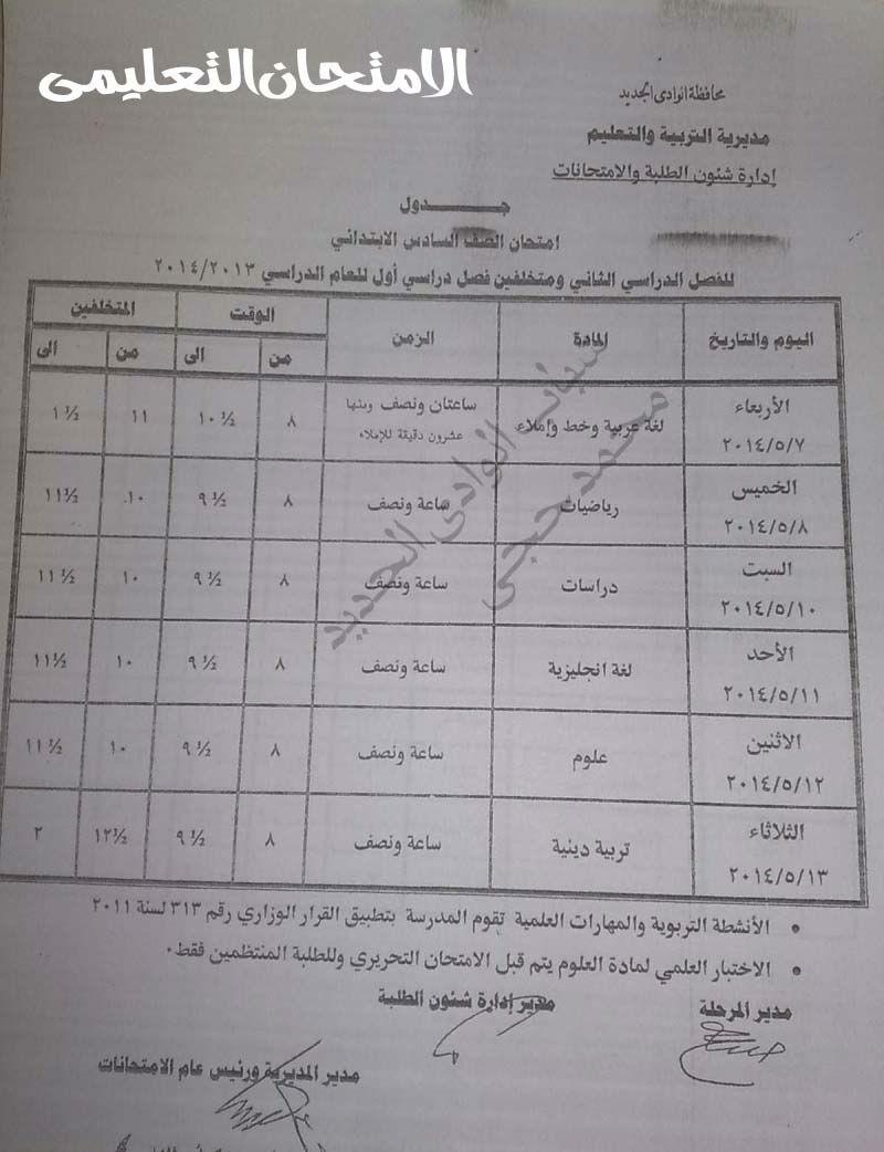 exam-eg.com_1398918303281.jpg