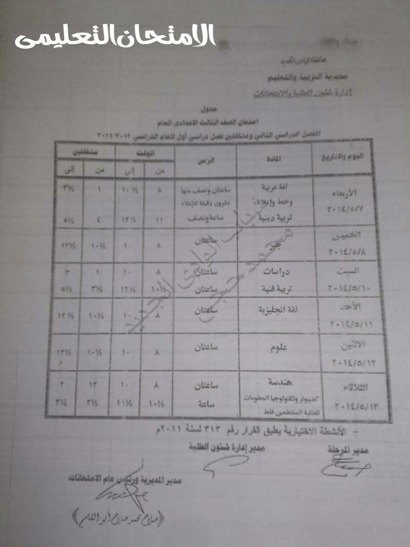 exam-eg.com_1398918303312.jpg
