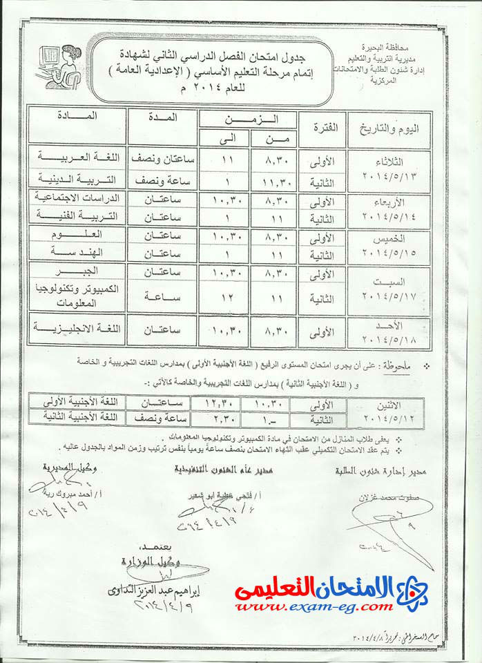 exam-eg.com_1398918448221.jpg