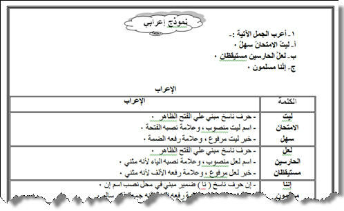 exam-eg.com_1399215356271.jpg