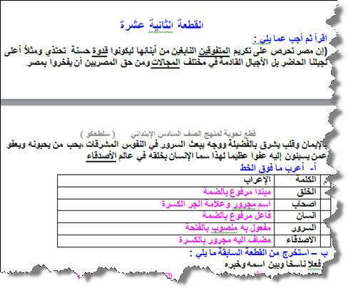 exam-eg.com_1399217158361.jpg