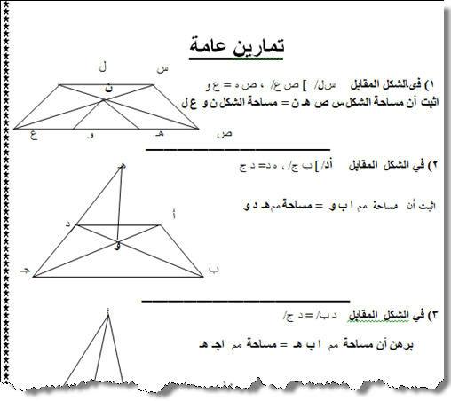 exam-eg.com_1399255255691.jpg