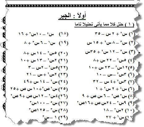 exam-eg.com_1399255561821.jpg