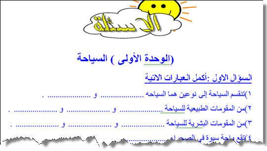 exam-eg.com_1399435353961.jpg