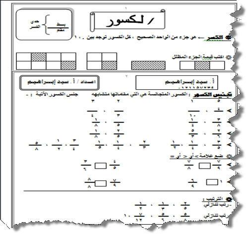 exam-eg.com_1399438135881.jpg