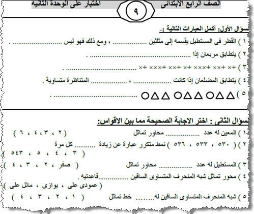 exam-eg.com_1399438583131.jpg