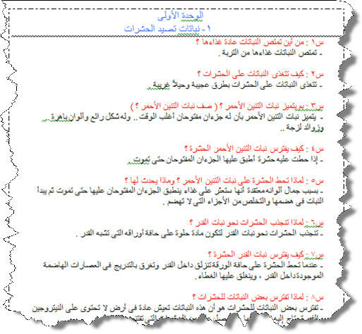 exam-eg.com_1399479574621.jpg