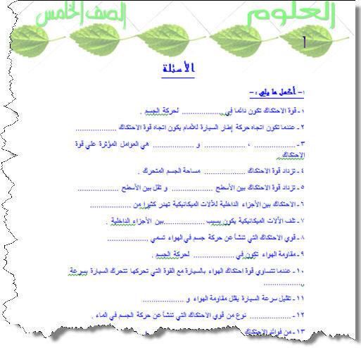 exam-eg.com_1399479796211.jpg