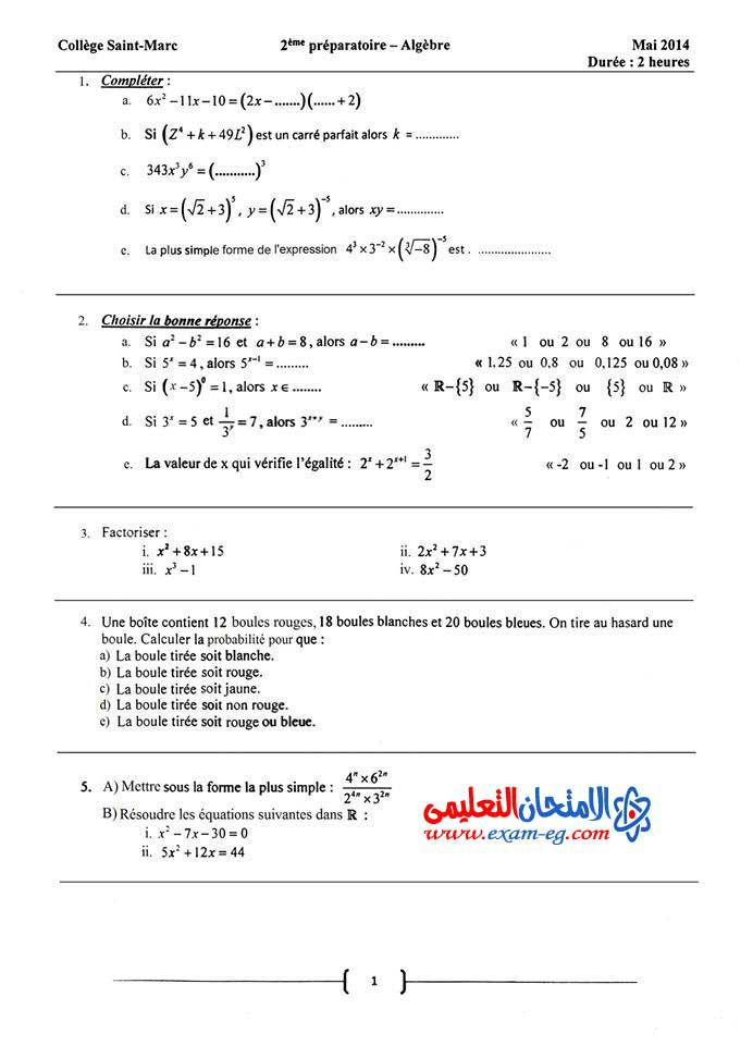 exam-eg.com_1399961483551.jpg