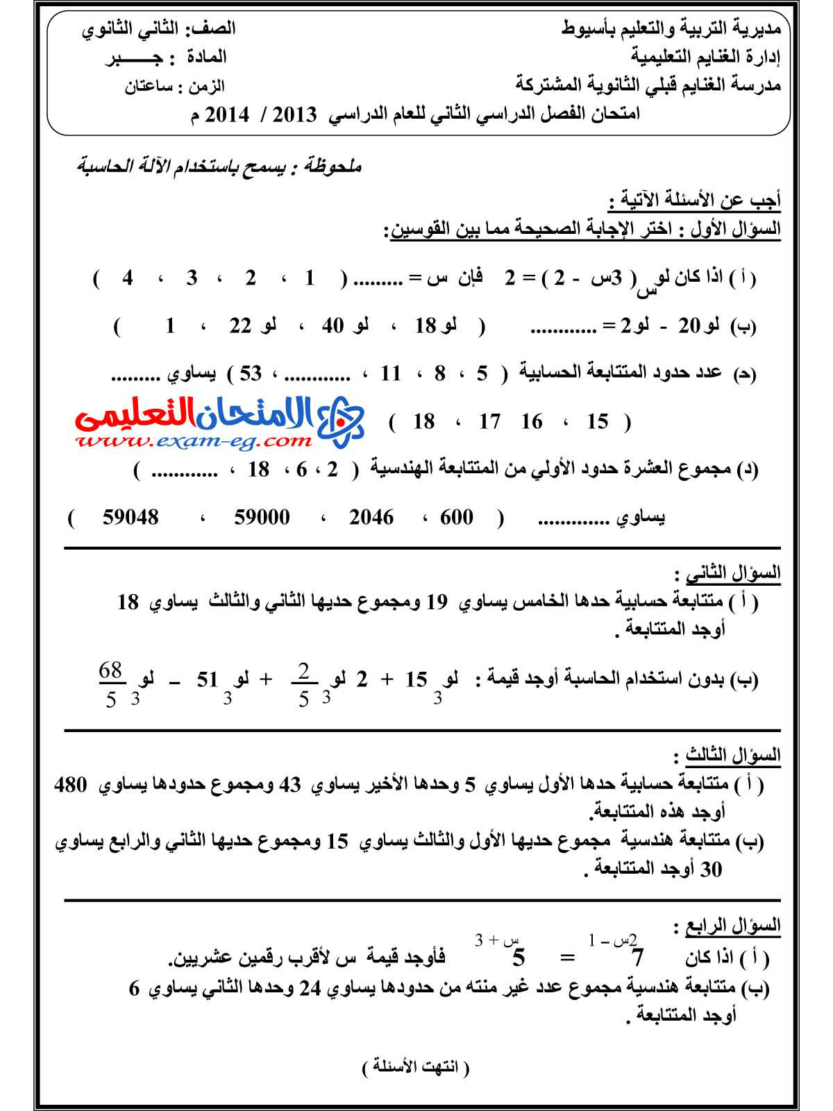 exam-eg.com_1399962270521.jpg