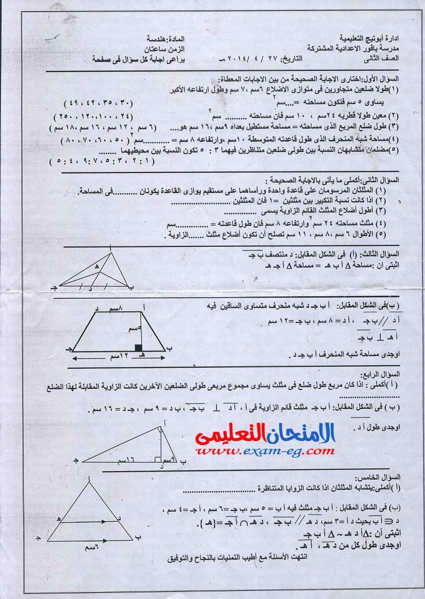 exam-eg.com_1399963218781.jpg