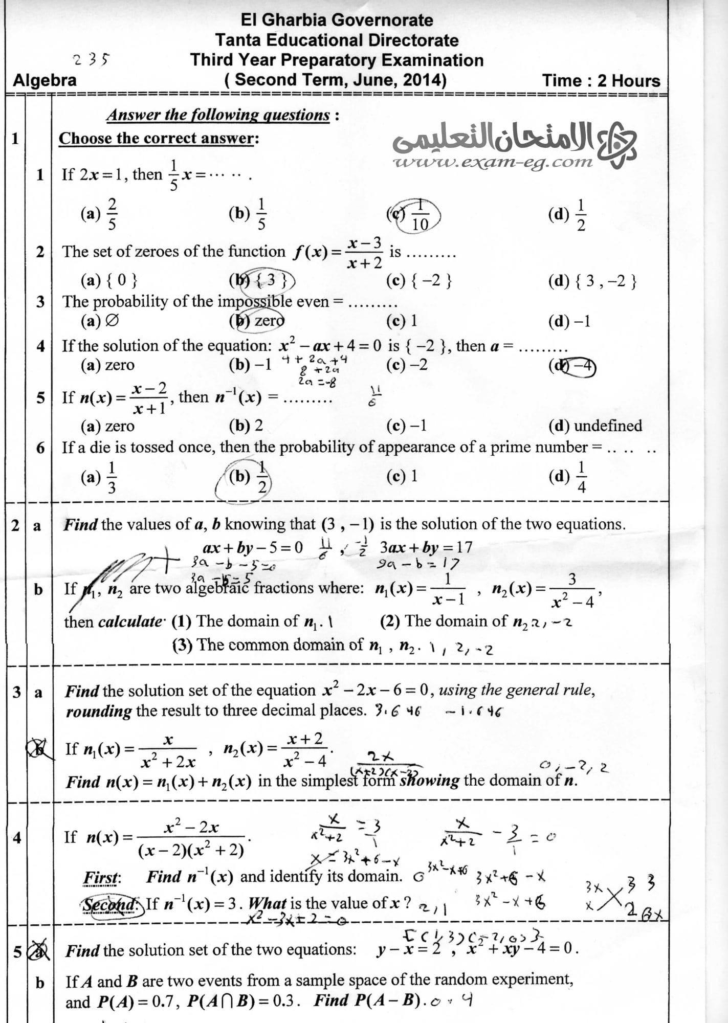 exam-eg.com_1400135207261.jpg