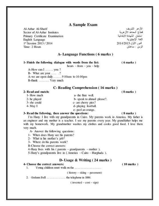exam-eg.com_1400174818781.jpg