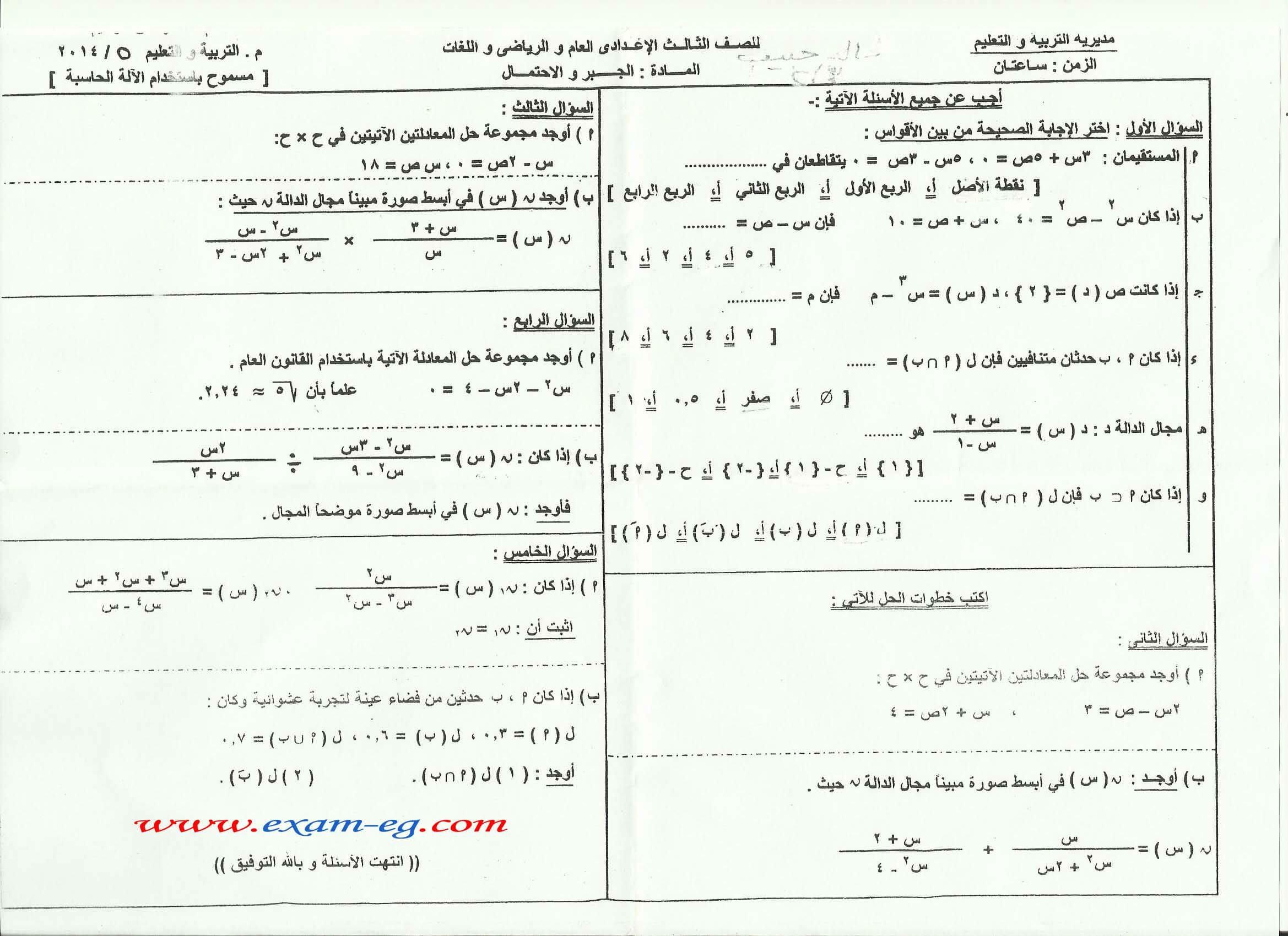 exam-eg.com_1400189523961.jpg