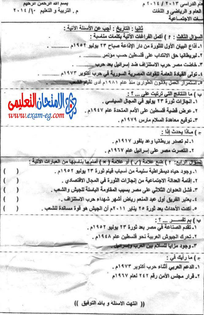 exam-eg.com_1400190074522.jpg