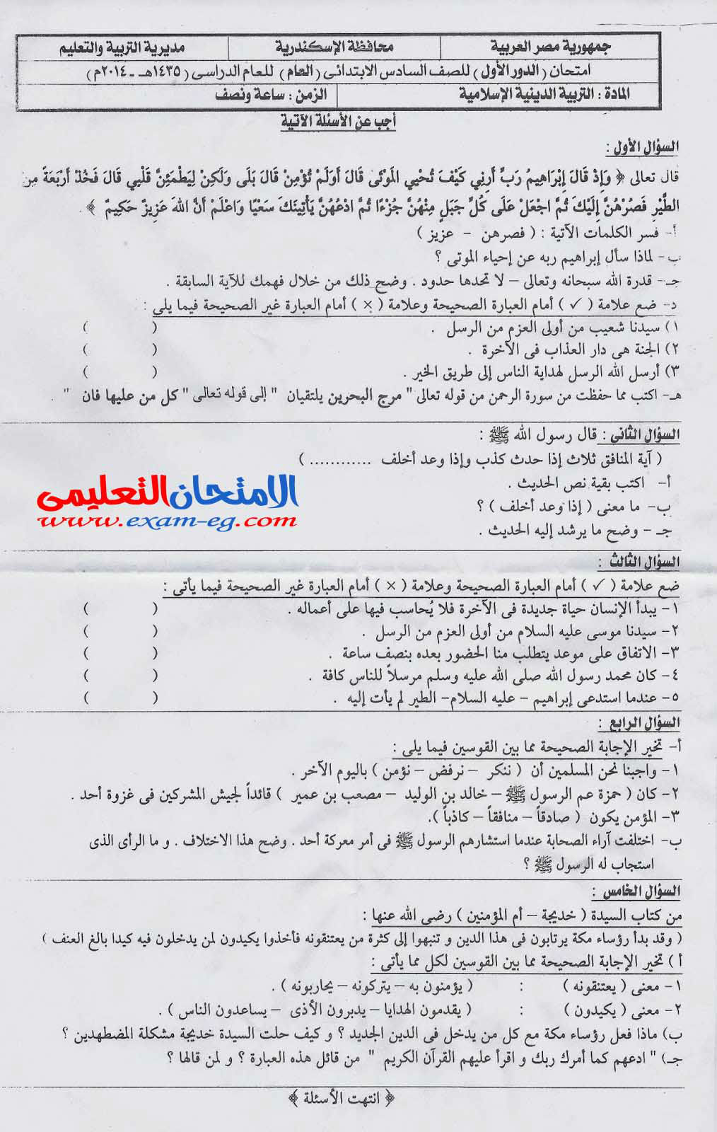 exam-eg.com_1400345406731.jpg