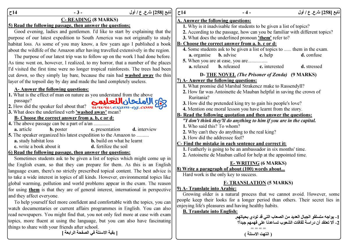 exam-eg.com_1402436726542.jpg