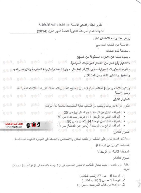exam-eg.com_1402445058771.jpg