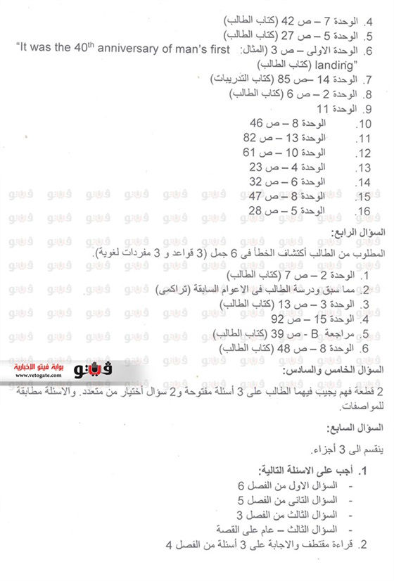 exam-eg.com_1402445058842.jpg