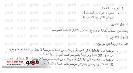 exam-eg.com_1402445058873.jpg