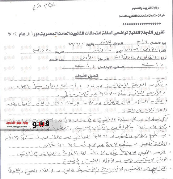 exam-eg.com_1402445058884.jpg