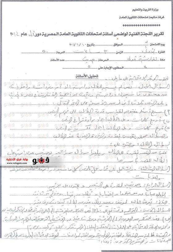 exam-eg.com_1402445058925.jpg