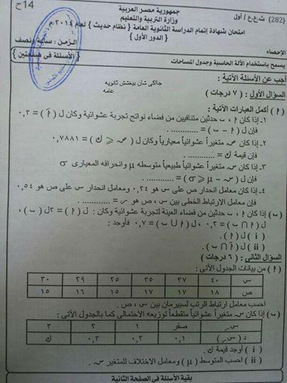 exam-eg.com_1402588273161.jpg
