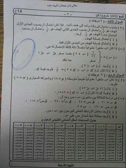 exam-eg.com_1402588273322.jpg