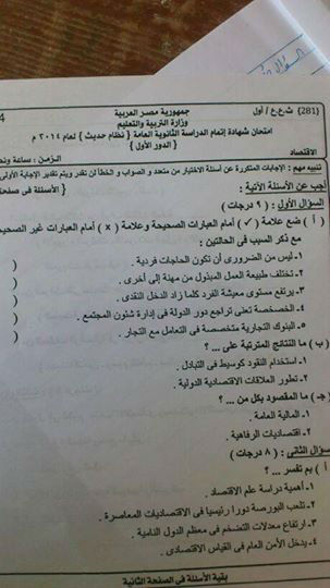 exam-eg.com_1402588273373.jpg