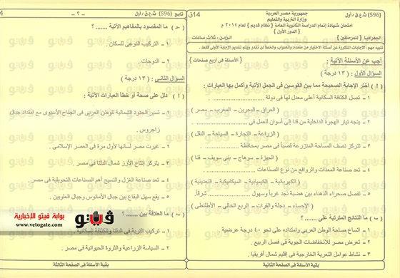 exam-eg.com_1402625571771.jpg