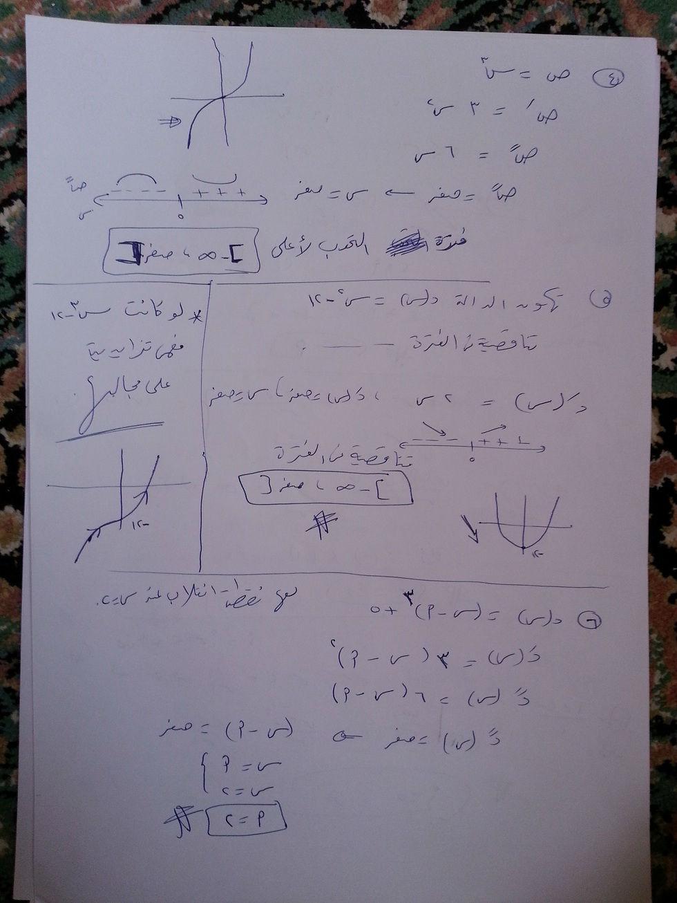 exam-eg.com_1403174059011.jpg