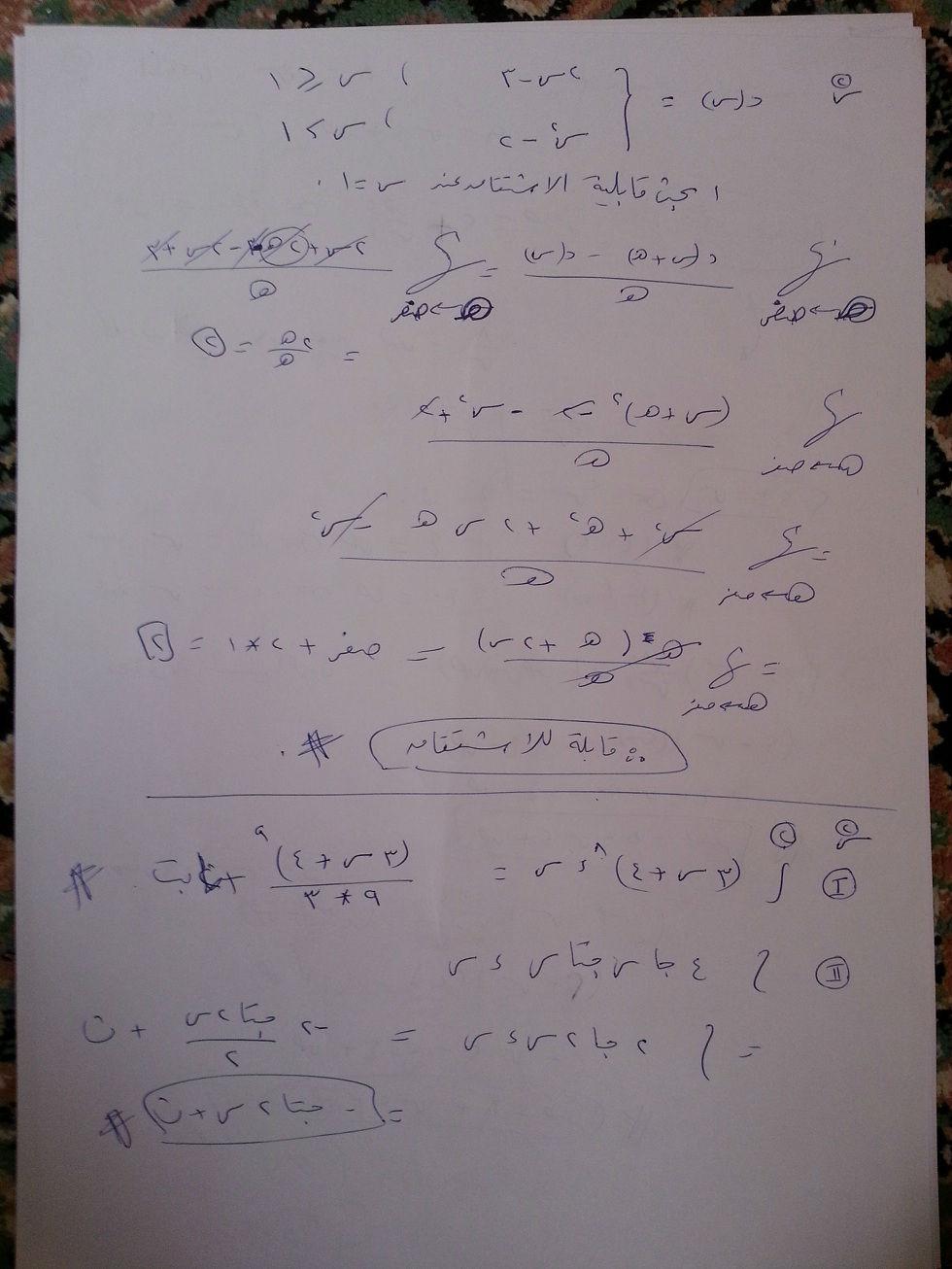 exam-eg.com_1403174059272.jpg