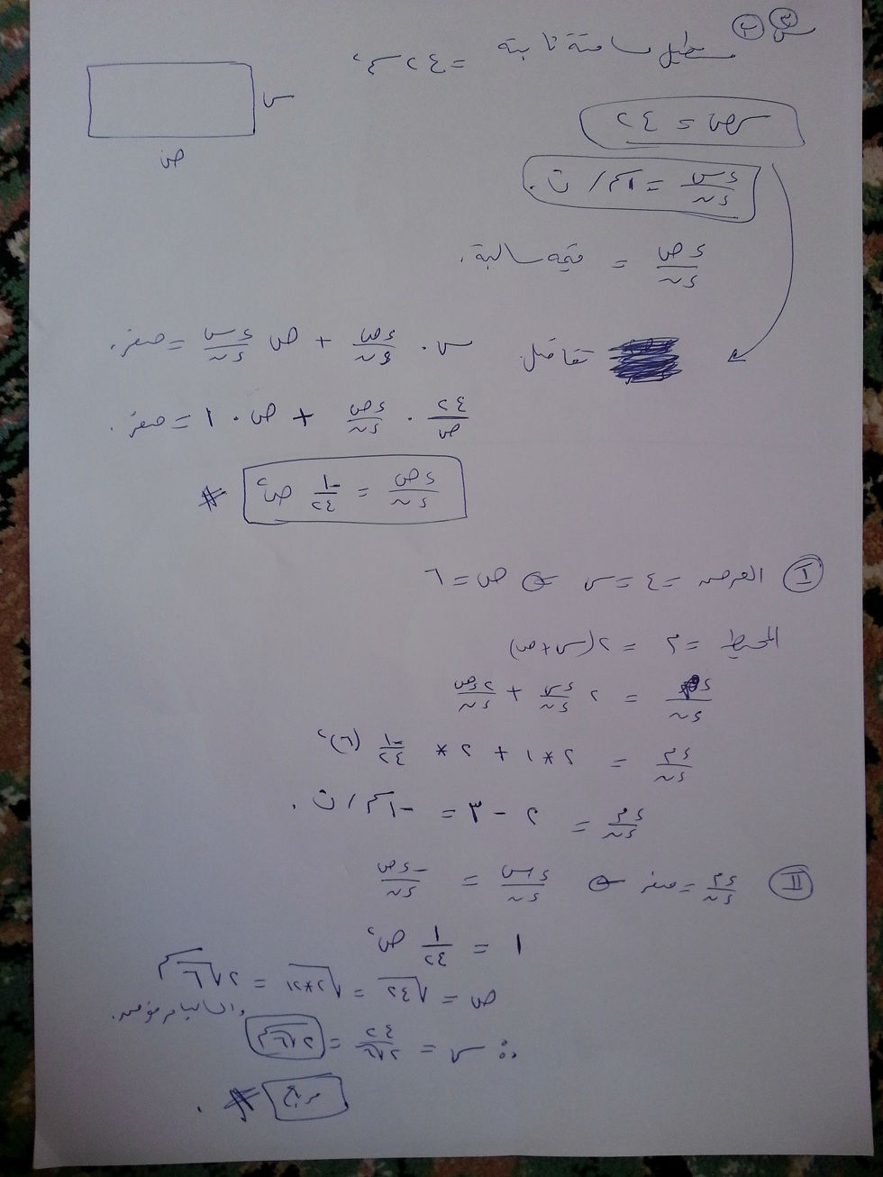 exam-eg.com_1403174060412.jpg