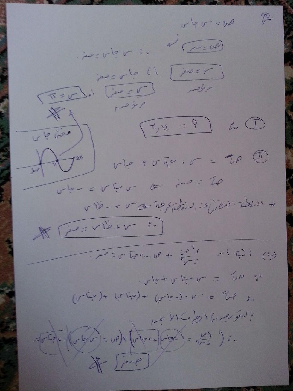exam-eg.com_1403174119683.jpg