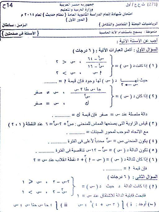 exam-eg.com_1403209869511.jpg