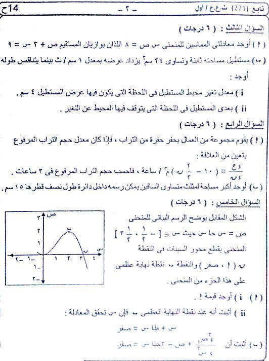 exam-eg.com_1403209869552.jpg