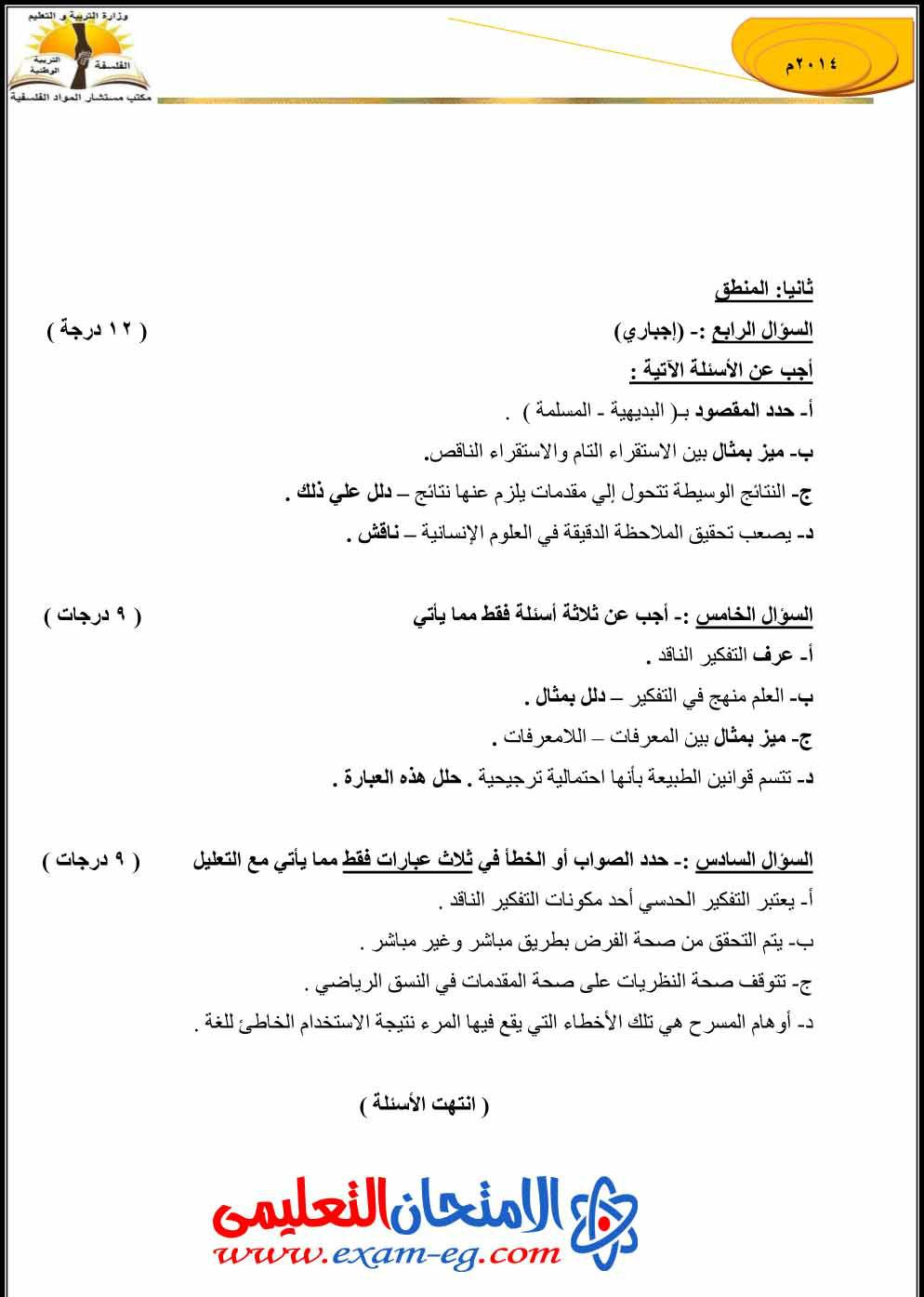exam-eg.com_1403331711512.jpg