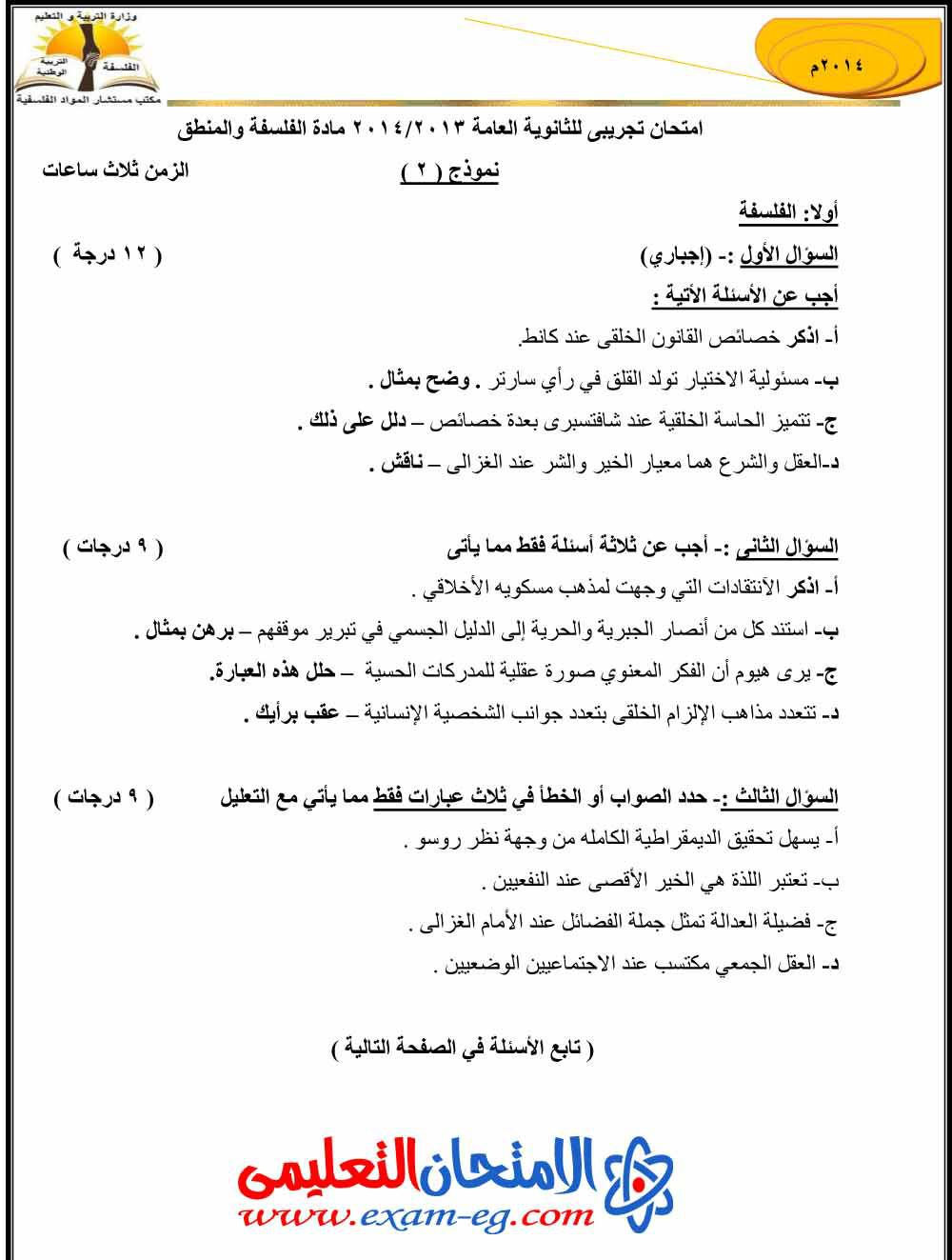 exam-eg.com_1403331711583.jpg