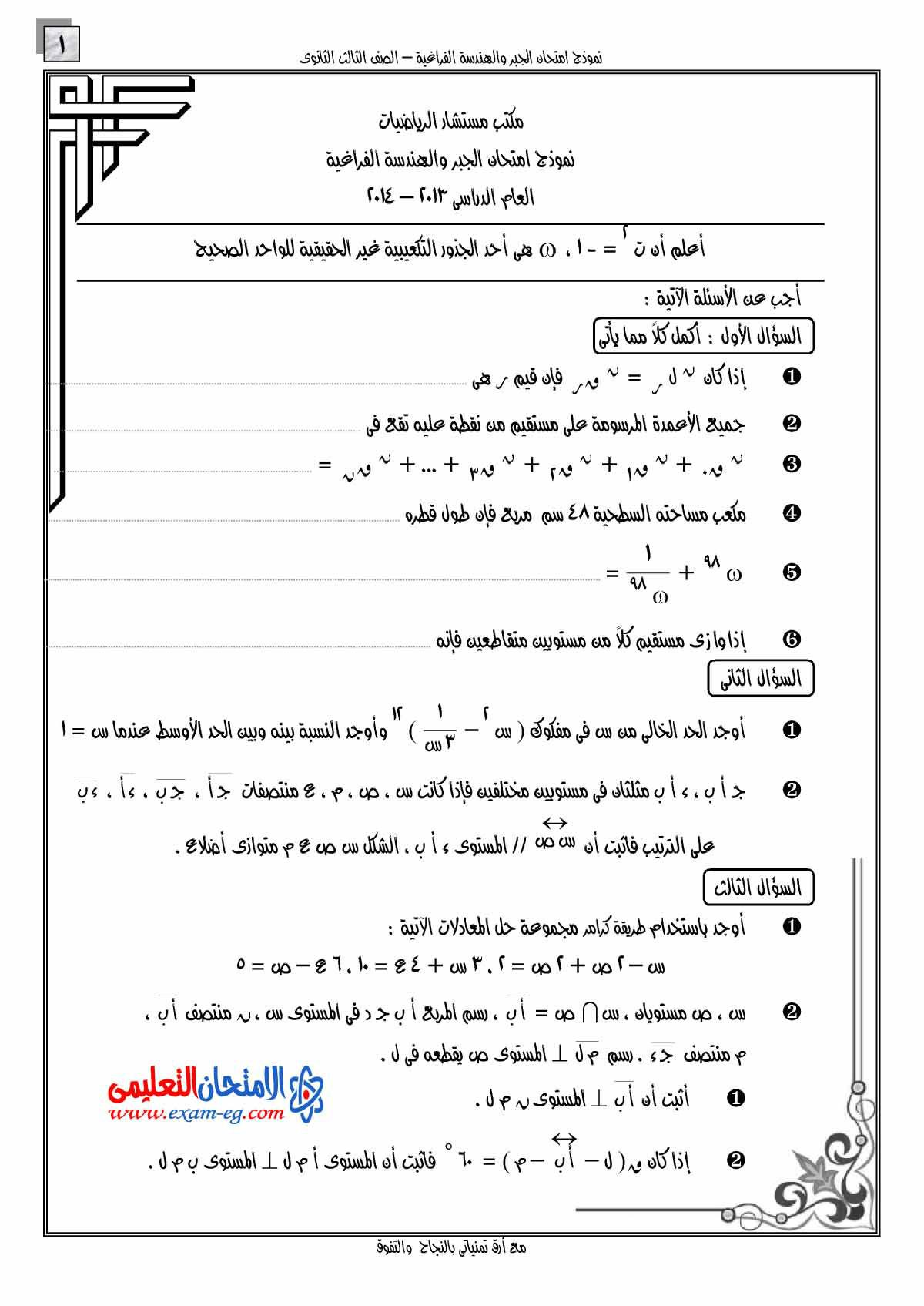 exam-eg.com_140333253941.jpg