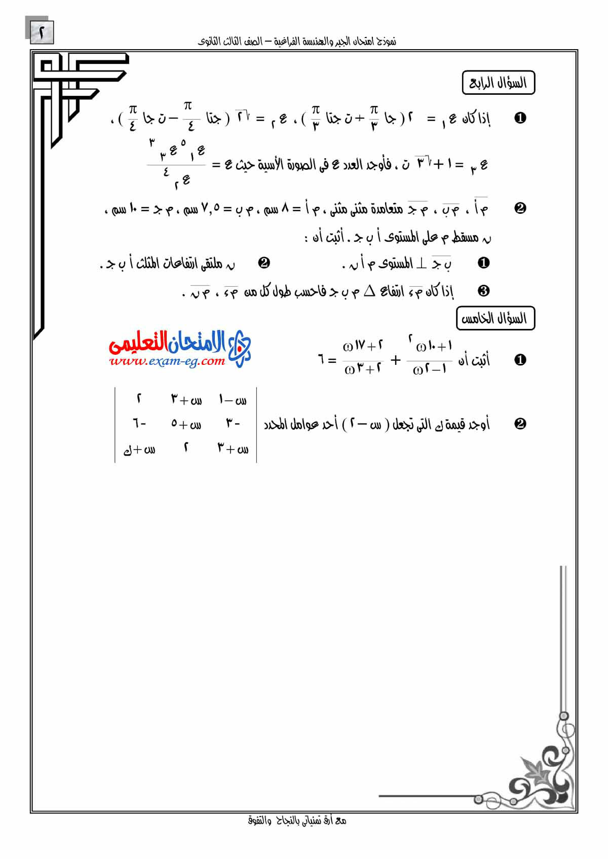 exam-eg.com_1403332539472.jpg