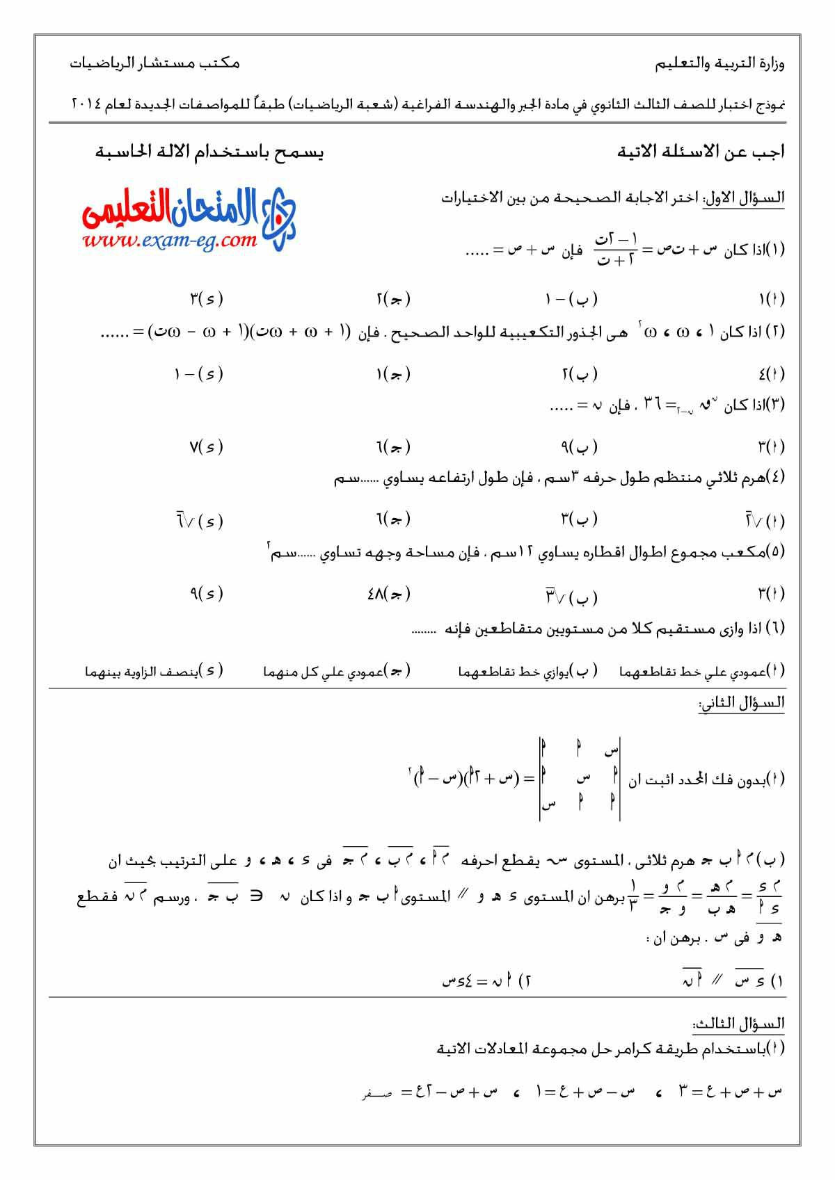exam-eg.com_1403332539553.jpg