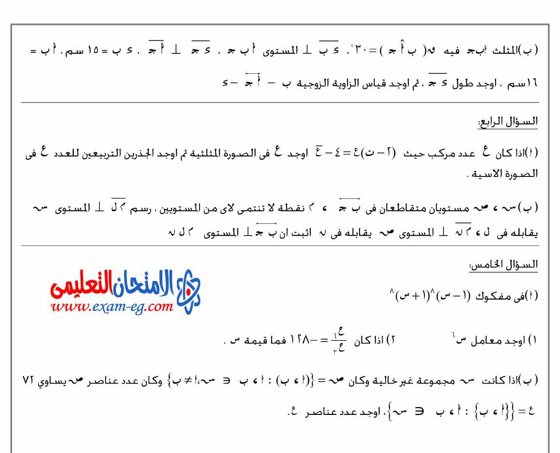 exam-eg.com_1403332539614.jpg