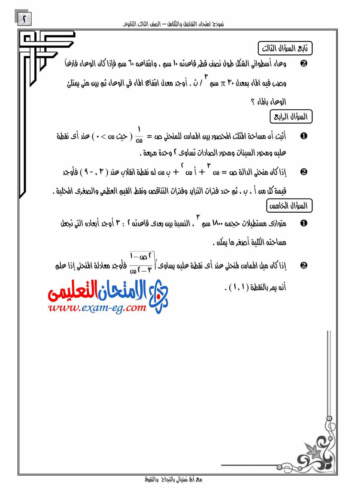 exam-eg.com_1403332690382.jpg