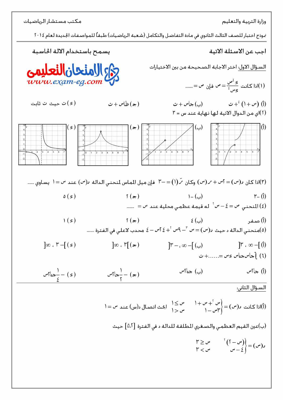 exam-eg.com_1403332690463.jpg