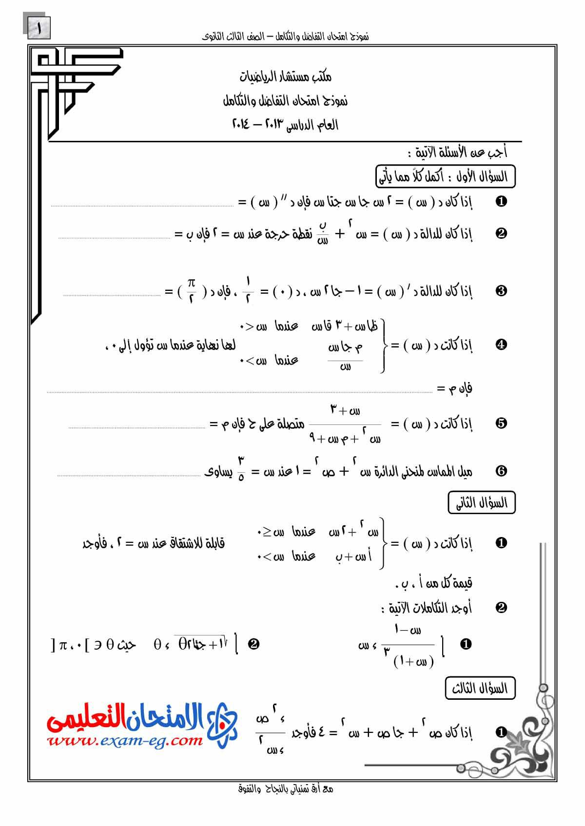exam-eg.com_1403332834631.jpg