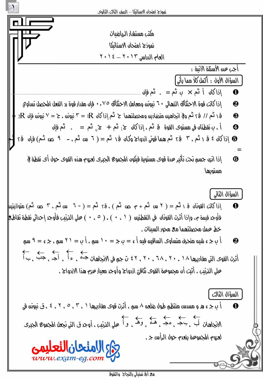 exam-eg.com_1403332834773.jpg